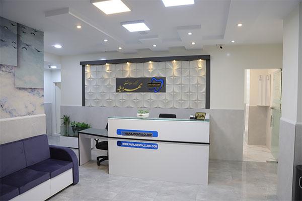 IMG 5333 1 - کلینیک دندانپزشکی در کرج