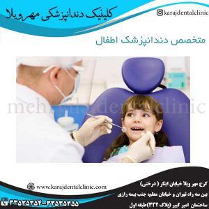 دندانپزشکى کودکان
