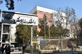 دانشکده دندانپزشکی البرز