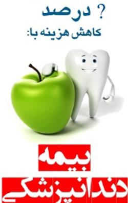 fdsf - بیمه دندانپزشکی در کرج